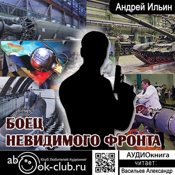 Андрей Ильин. Боец невидимого фронта