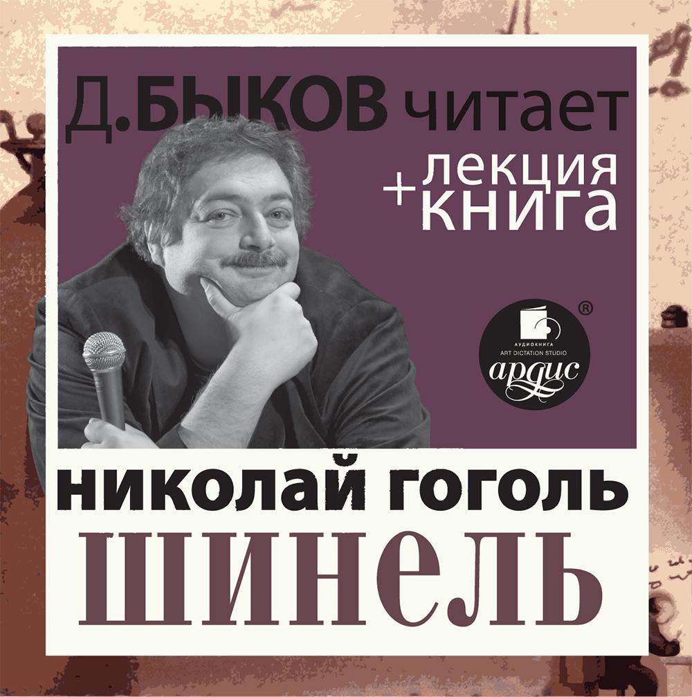 Николай Гоголь. Шинель + лекция Дмитрия Быкова