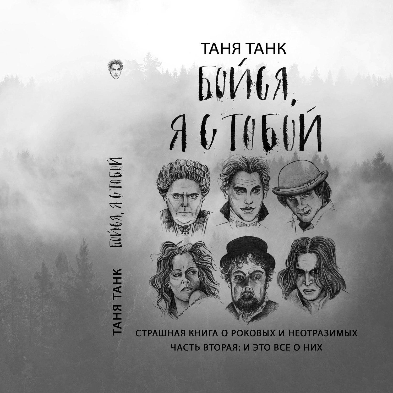 Таня Танк. Бойся, я с тобой. Страшная книга о роковых и неотразимых. Часть вторая: и это все о них