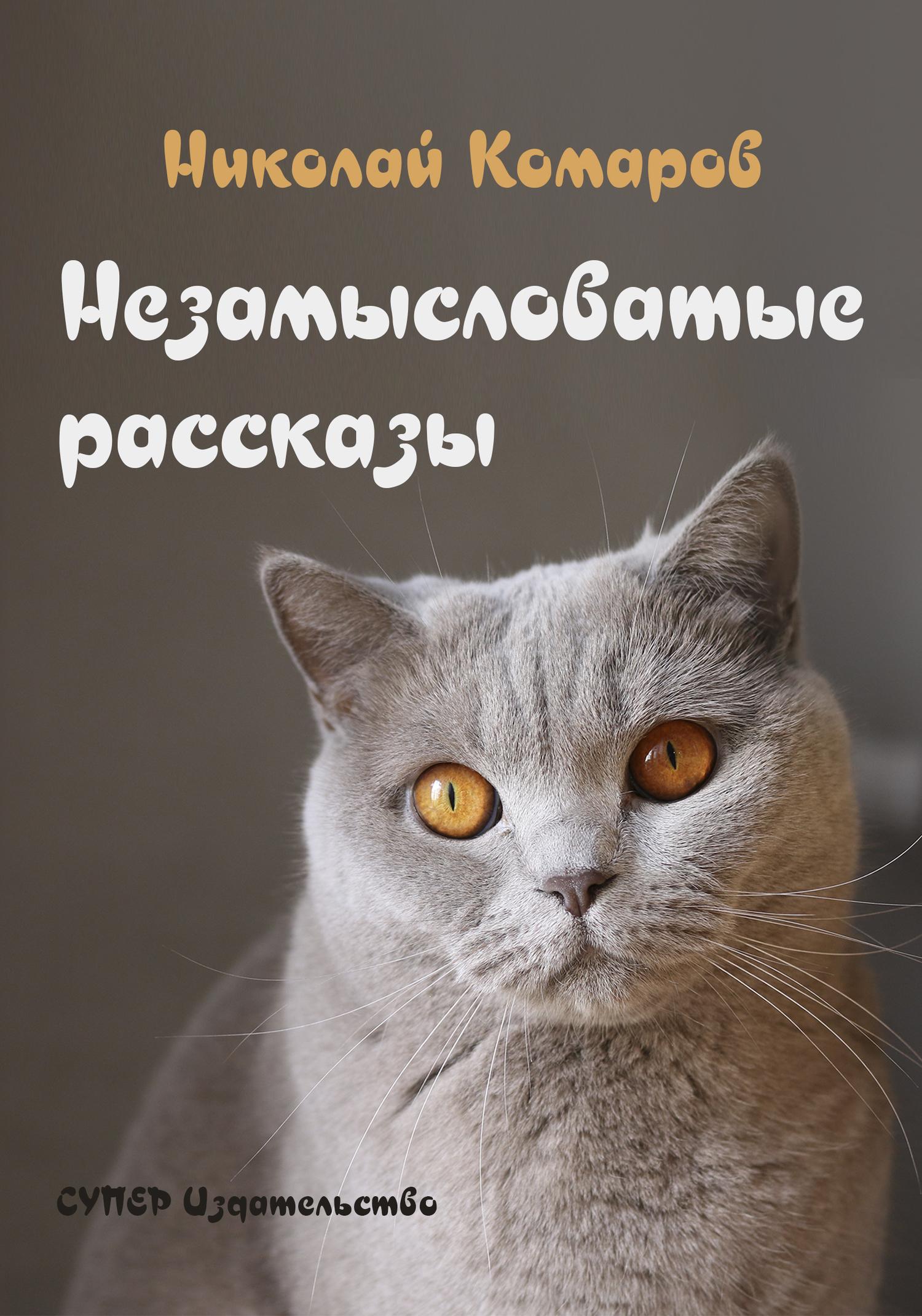 Николай Комаров бесплатно