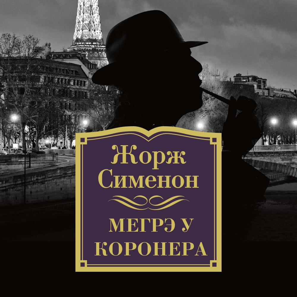 Жорж Сименон Мегрэ у коронера сименон ж комиссар мегрэ собрание сочинений в одной книге