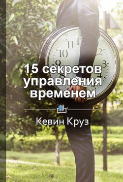Екатерина Королева Краткое содержание «15 секретов управления временем» знаменитости в челябинске