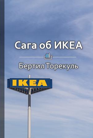 Екатерина Королева Краткое содержание «Сага об ИКЕА»