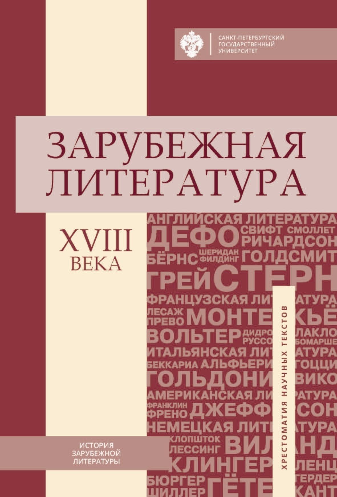 Коллектив авторов - Зарубежная литература XVIII века. Хрестоматия научных текстов