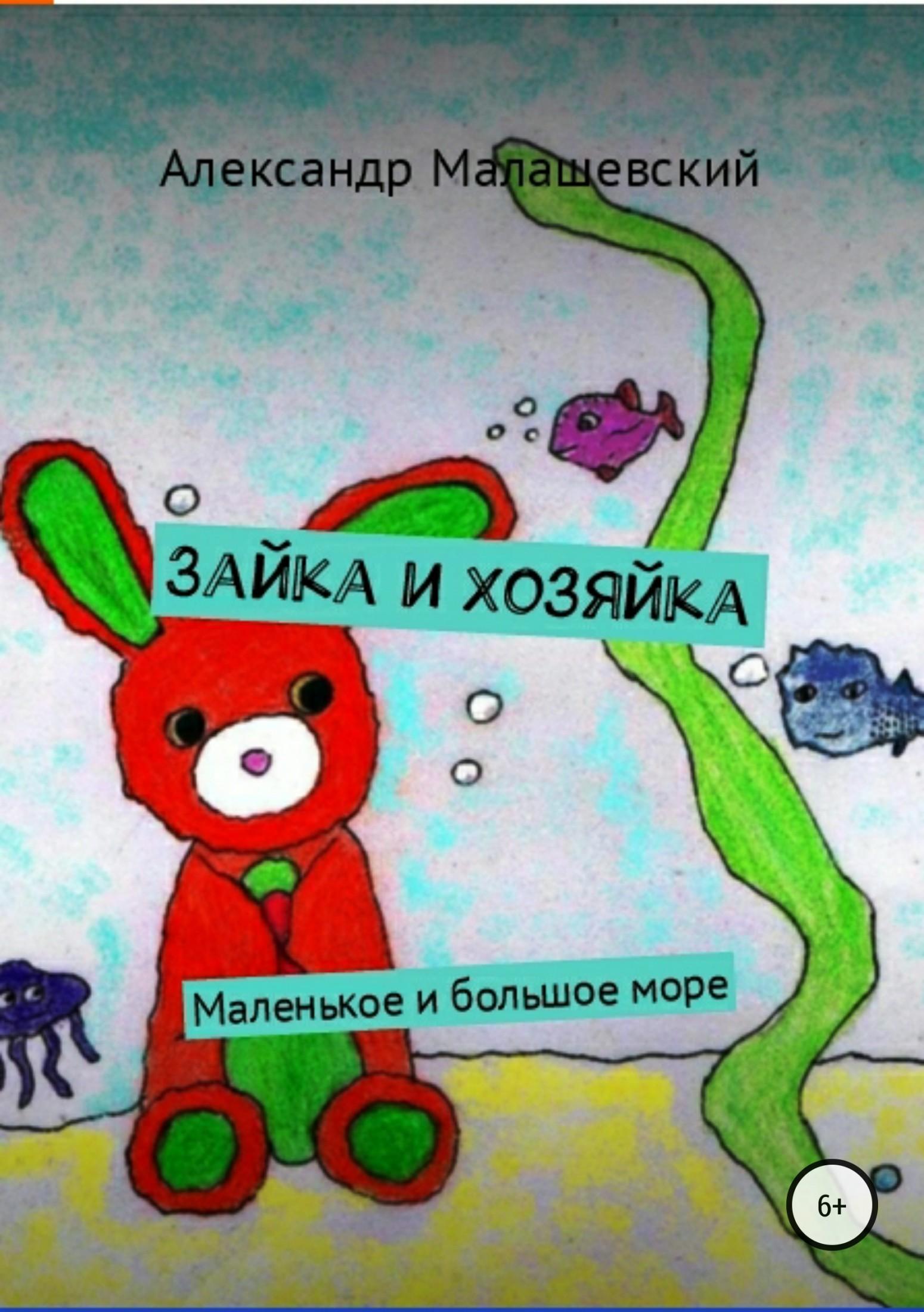 Александр Малашевский - Зайка и хозяйка. Маленькое и большое море