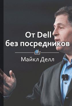 Библиотека КнигиКратко Краткое содержание «От Dell без посредников» куплю квартиру в москве 1комнатную без посредников