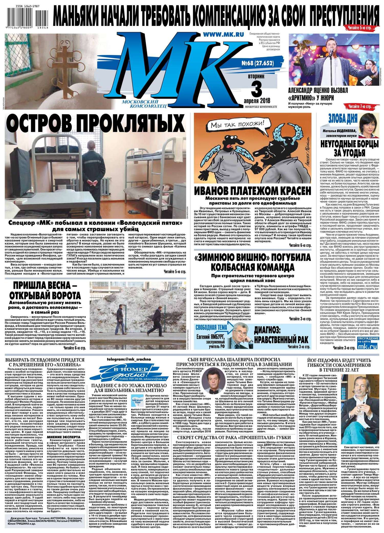 Редакция газеты МК Московский комсомолец. МК Московский Комсомолец 68-2018