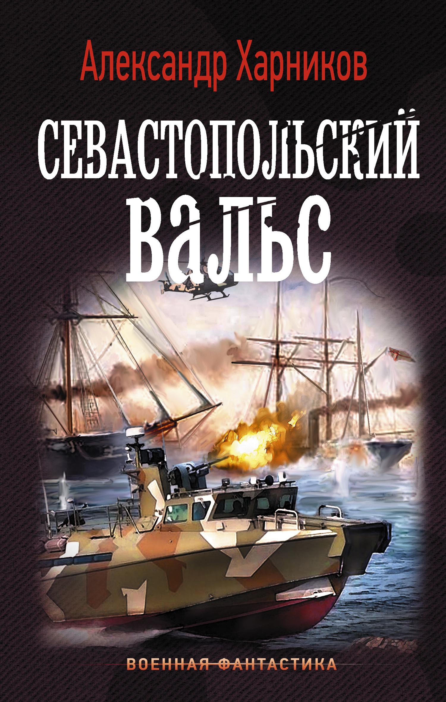Обложка книги Севастопольский вальс, автор Александр Харников
