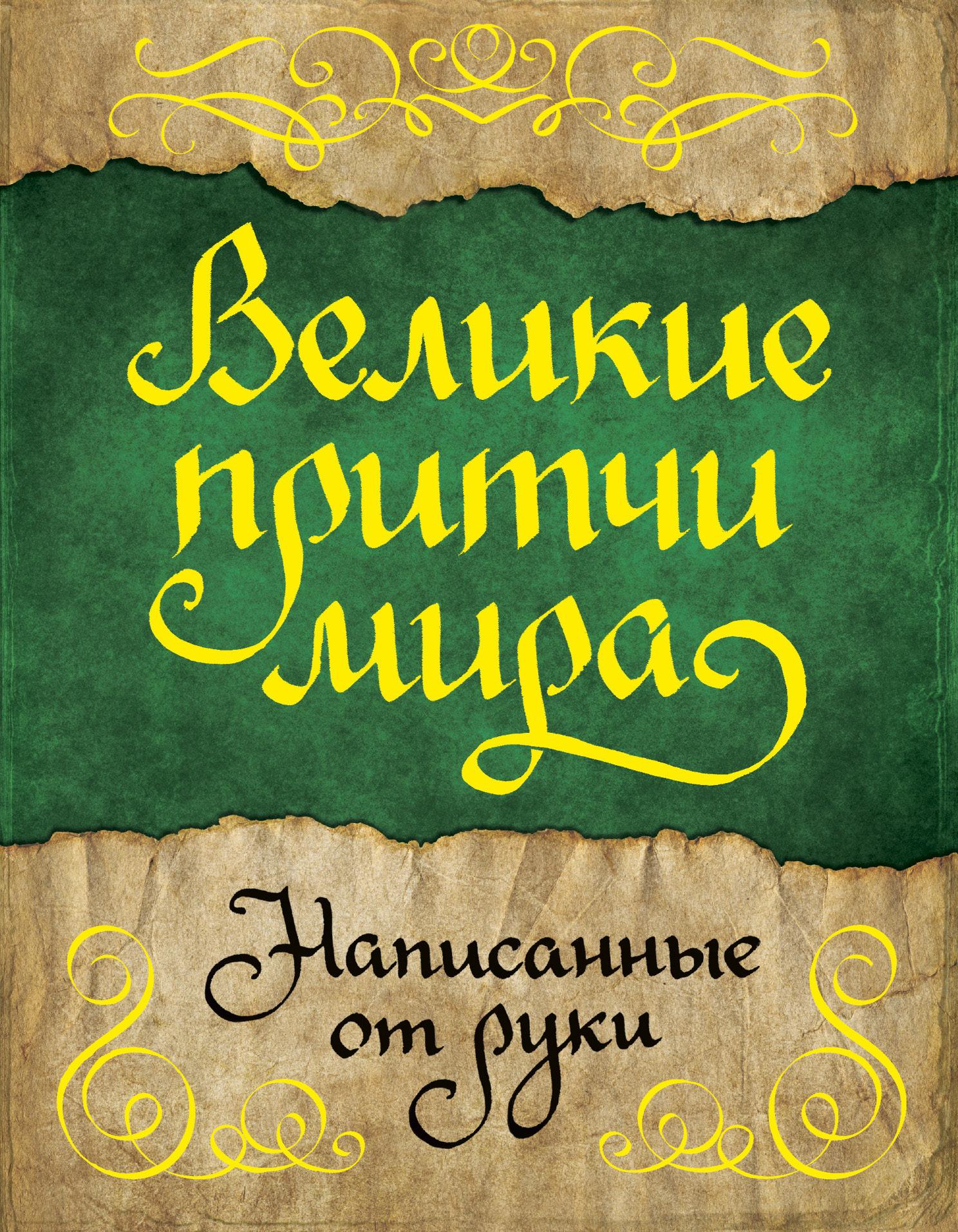 Сборник. Великие притчи мира, написанные от руки