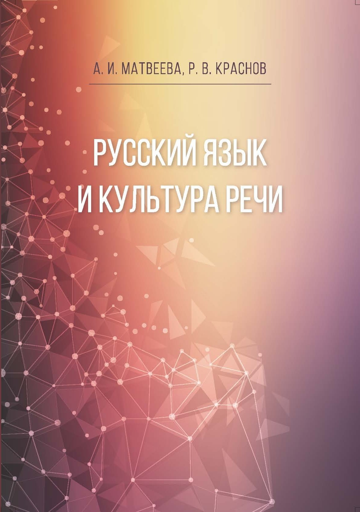 А. И. Матвеева. Русский язык и культура речи