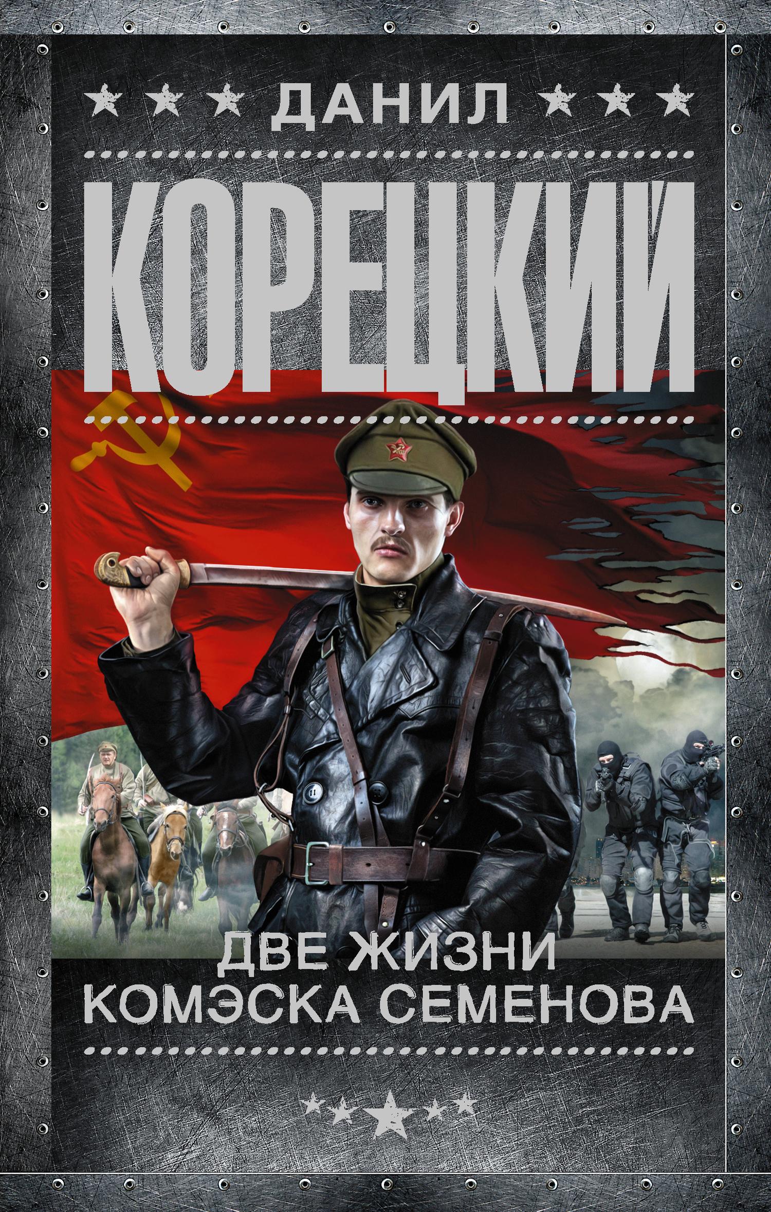 Данил Корецкий бесплатно