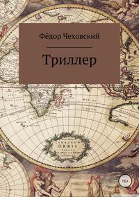 Фёдор Чеховский - Триллер