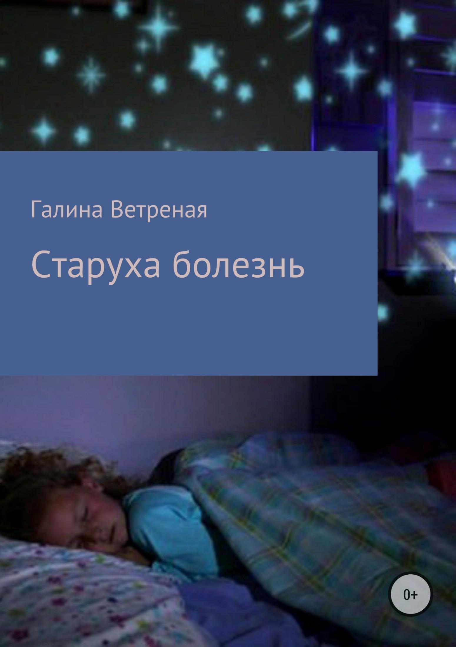 Галина Владимировна Ветреная. Старуха болезнь