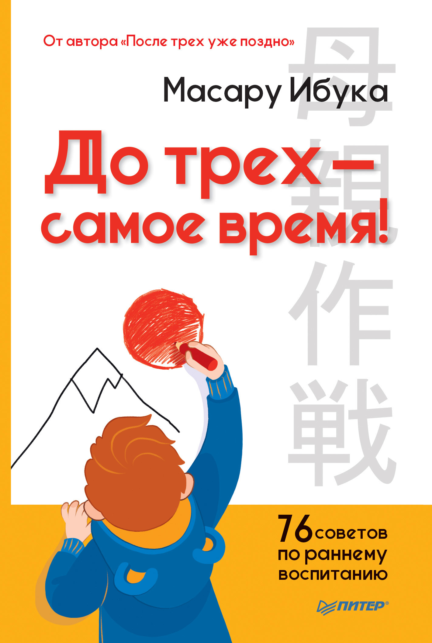 Масару Ибука - До трех – самое время! 76 советов по раннему воспитанию