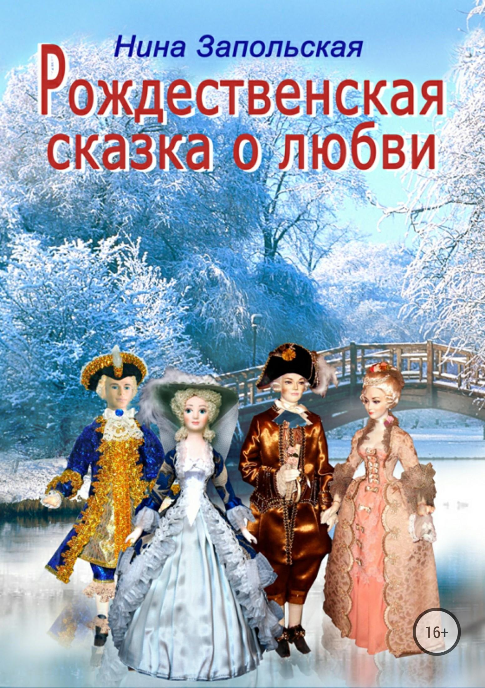 Рождественская сказка о любви