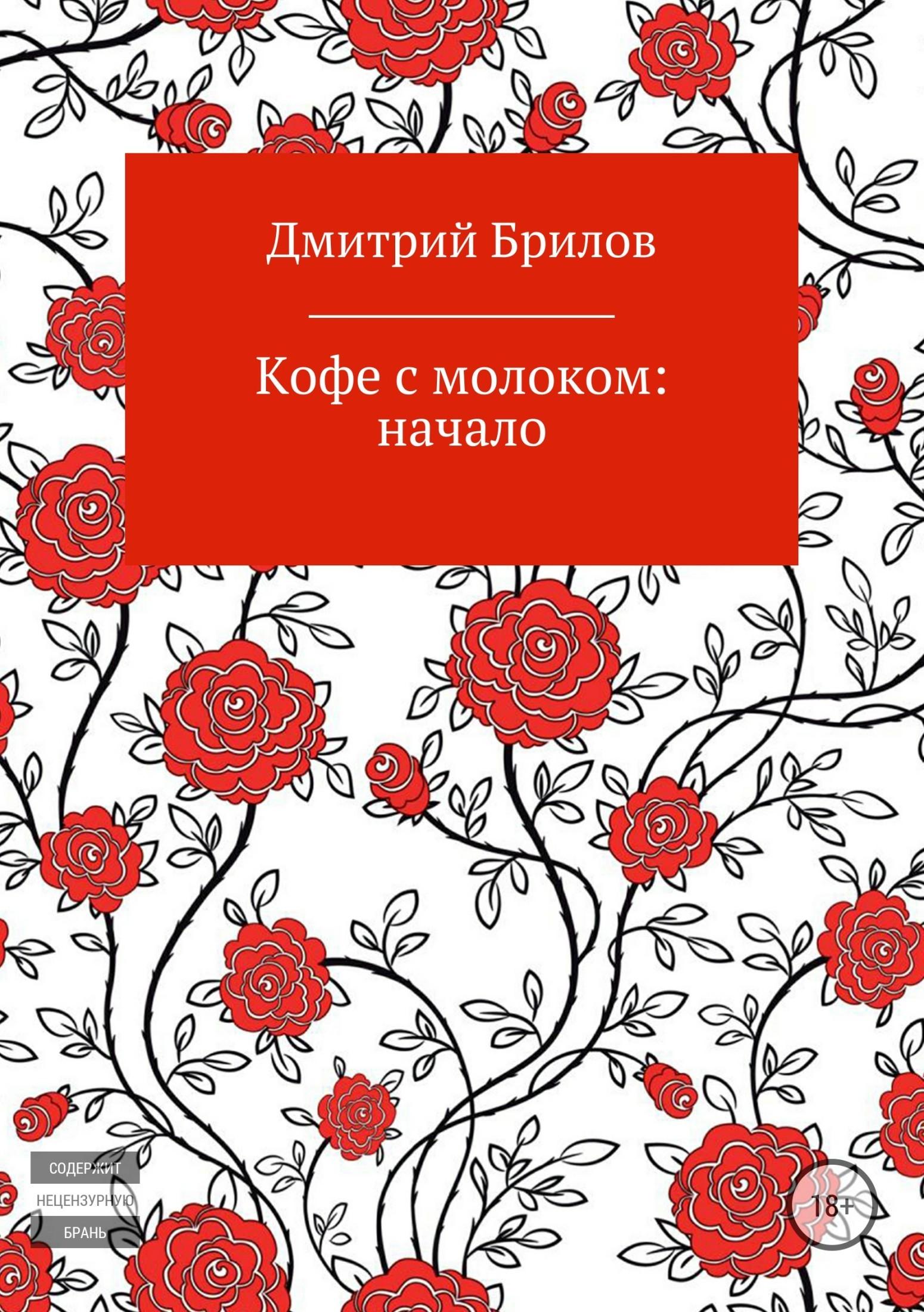 Дмитрий Брилов - Кофе с молоком: начало
