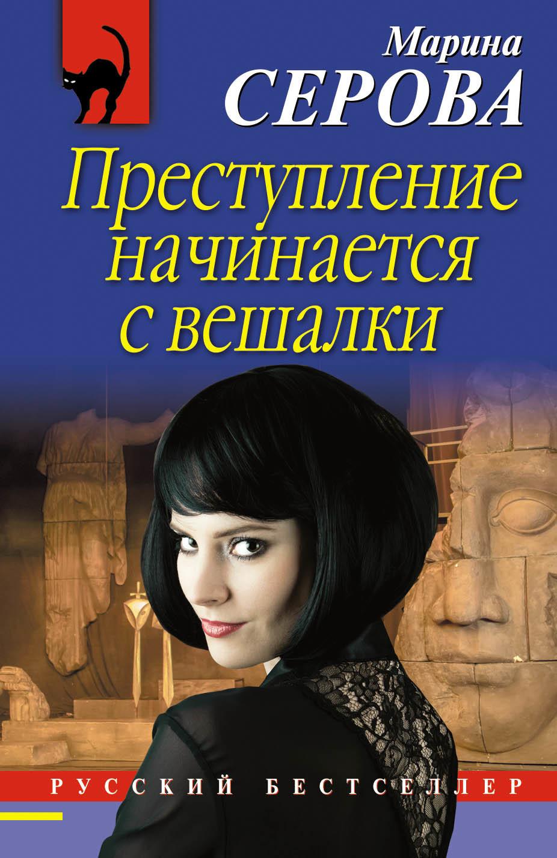 Марина Серова. Преступление начинается с вешалки