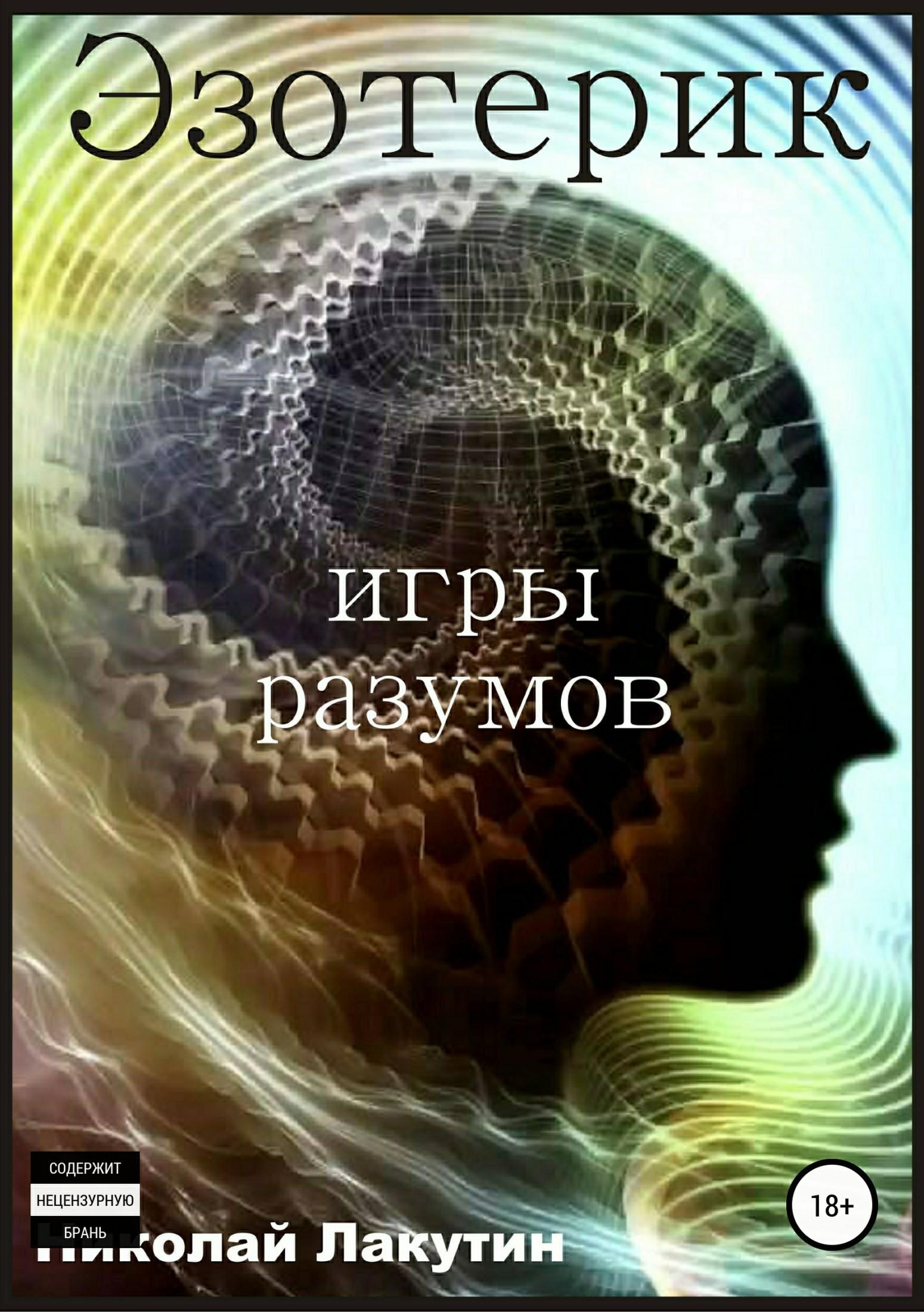 Николай Владимирович Лакутин. Эзотерик. Игры разумов