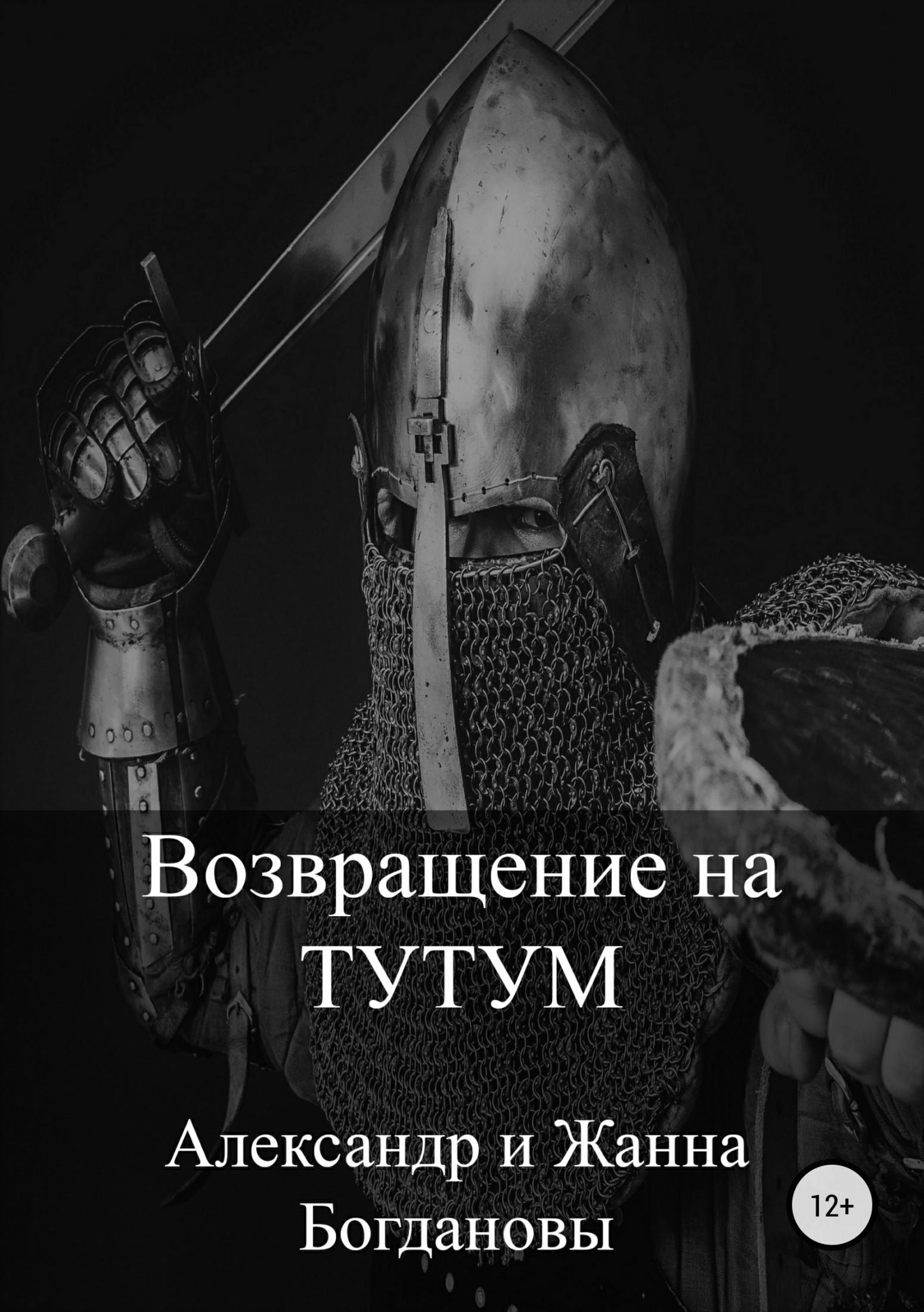 Александр и Жанна Богдановы. Возвращение на Тутум
