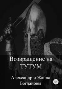 Александр и Жанна Богдановы - Возвращение на Тутум