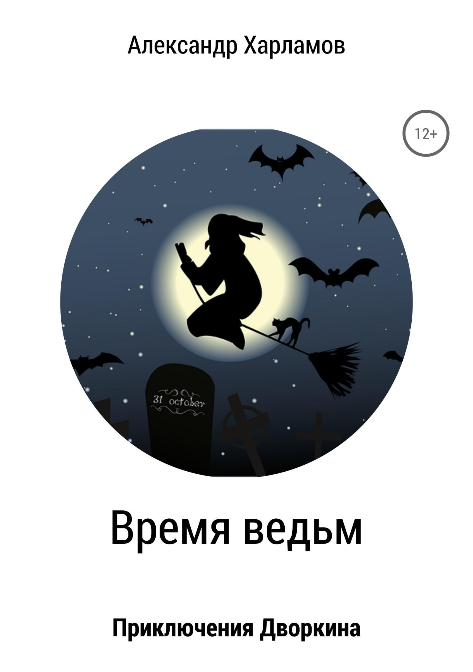 Александр Харламов. Время ведьм