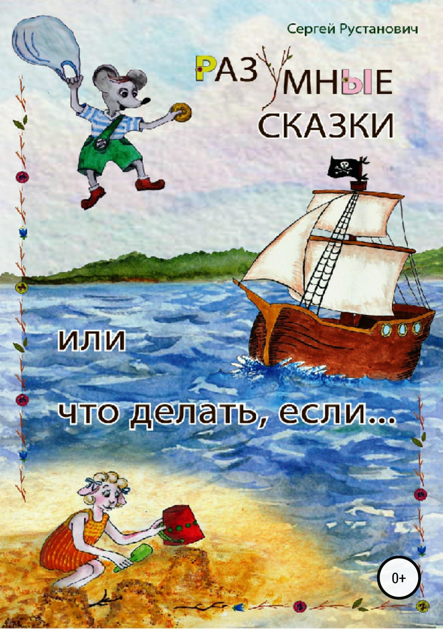 Сергей Георгиевич Рустанович бесплатно