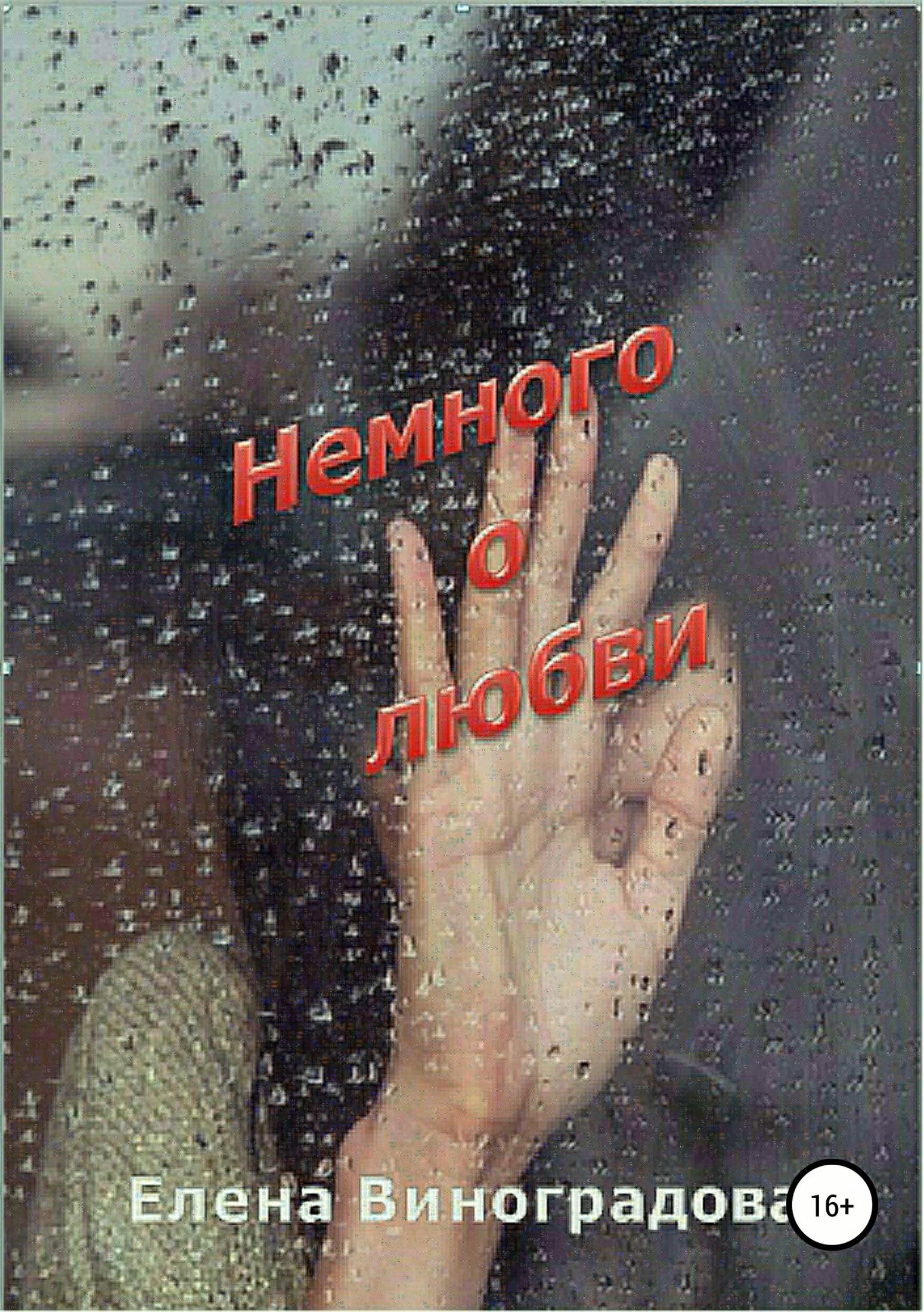 Елена Петровна Виноградова Немного о любви. Сборник