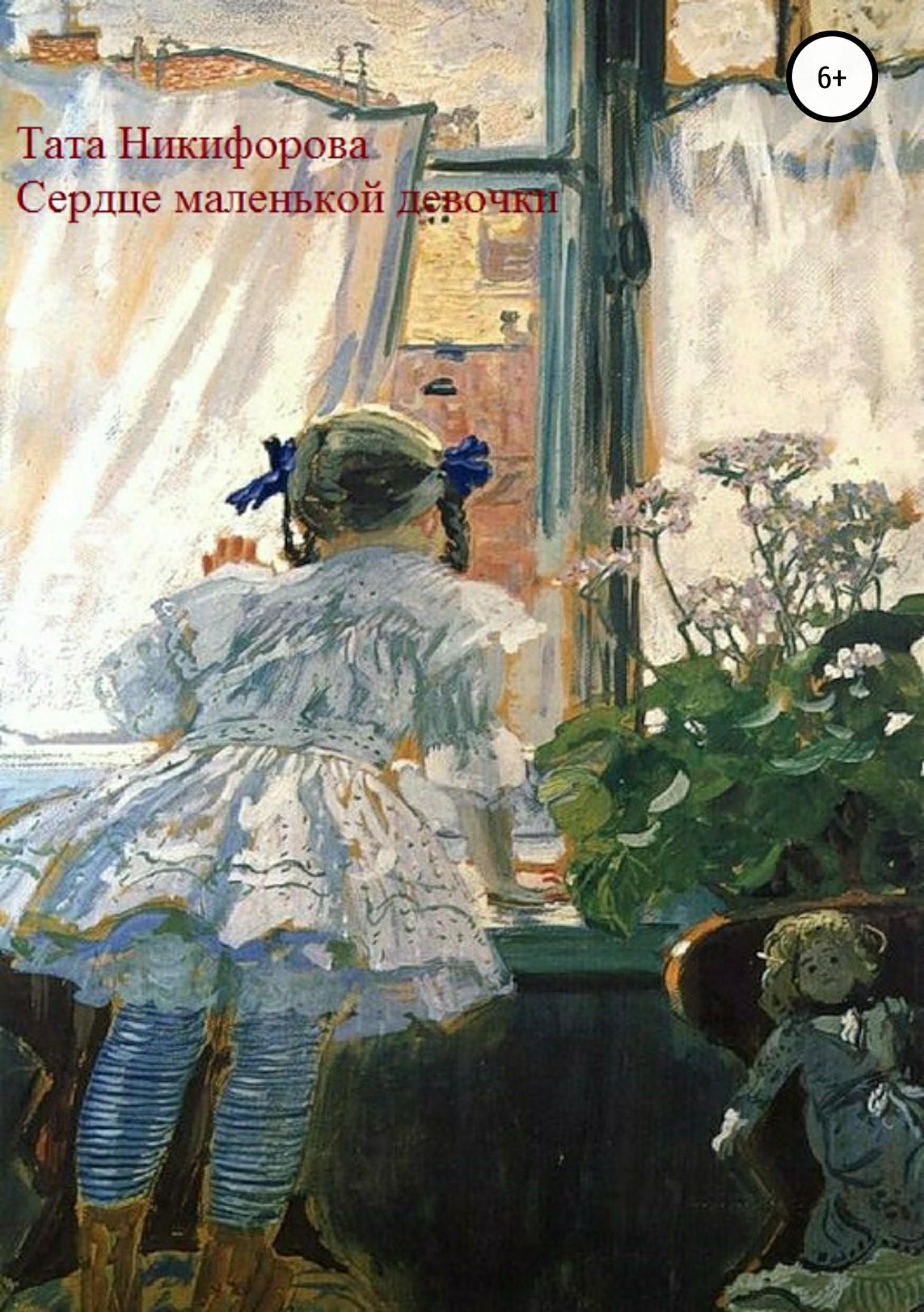 Тата Никифорова - Сердце маленькой девочки