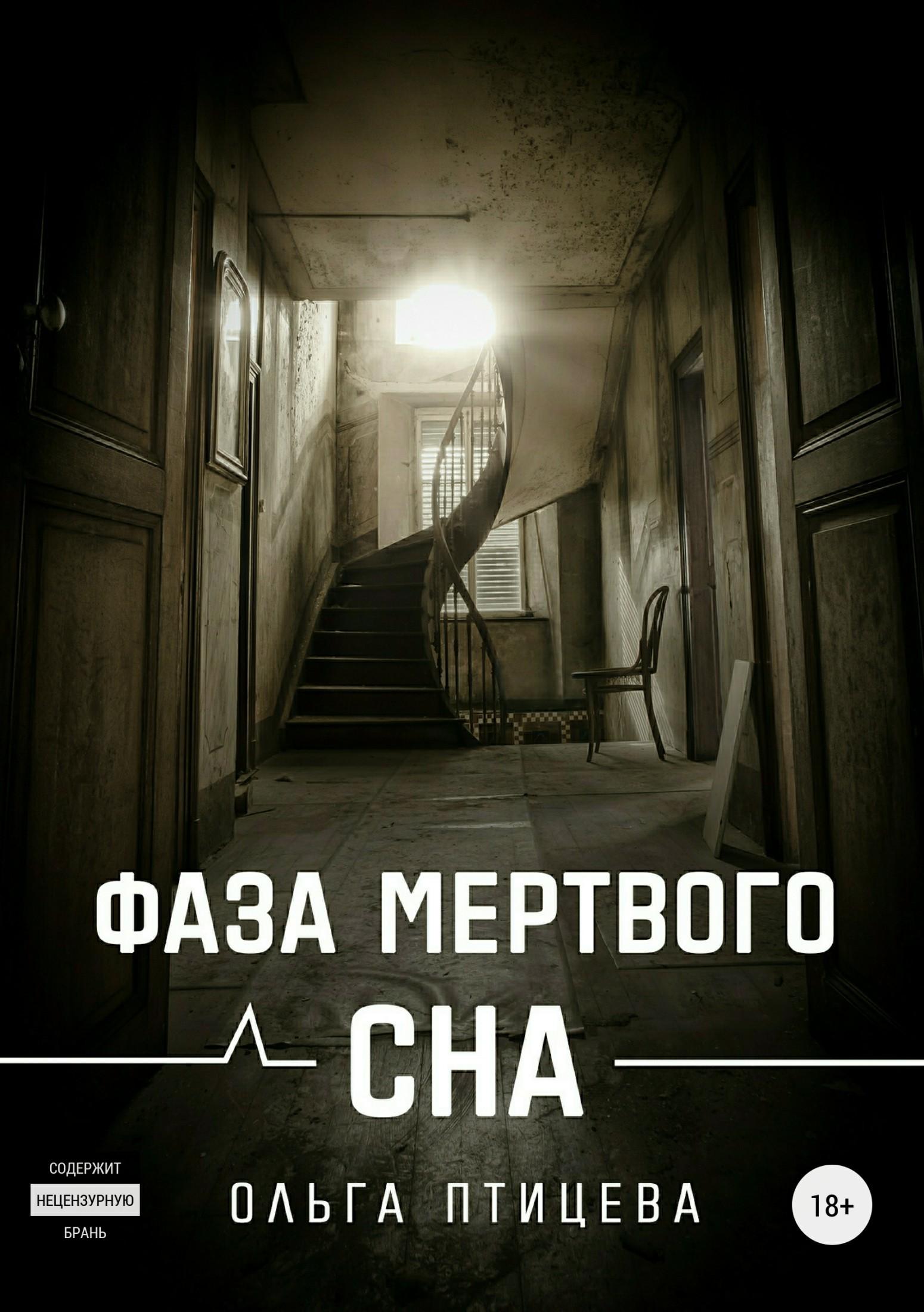 Ольга Птицева Фаза мертвого сна