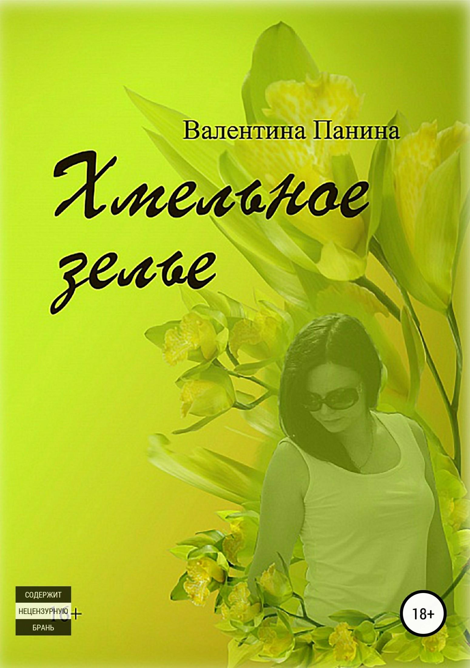 Валентина Георгиевна Панина. Хмельное зелье