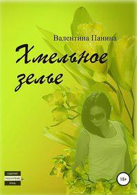 Валентина Георгиевна Панина - Хмельное зелье