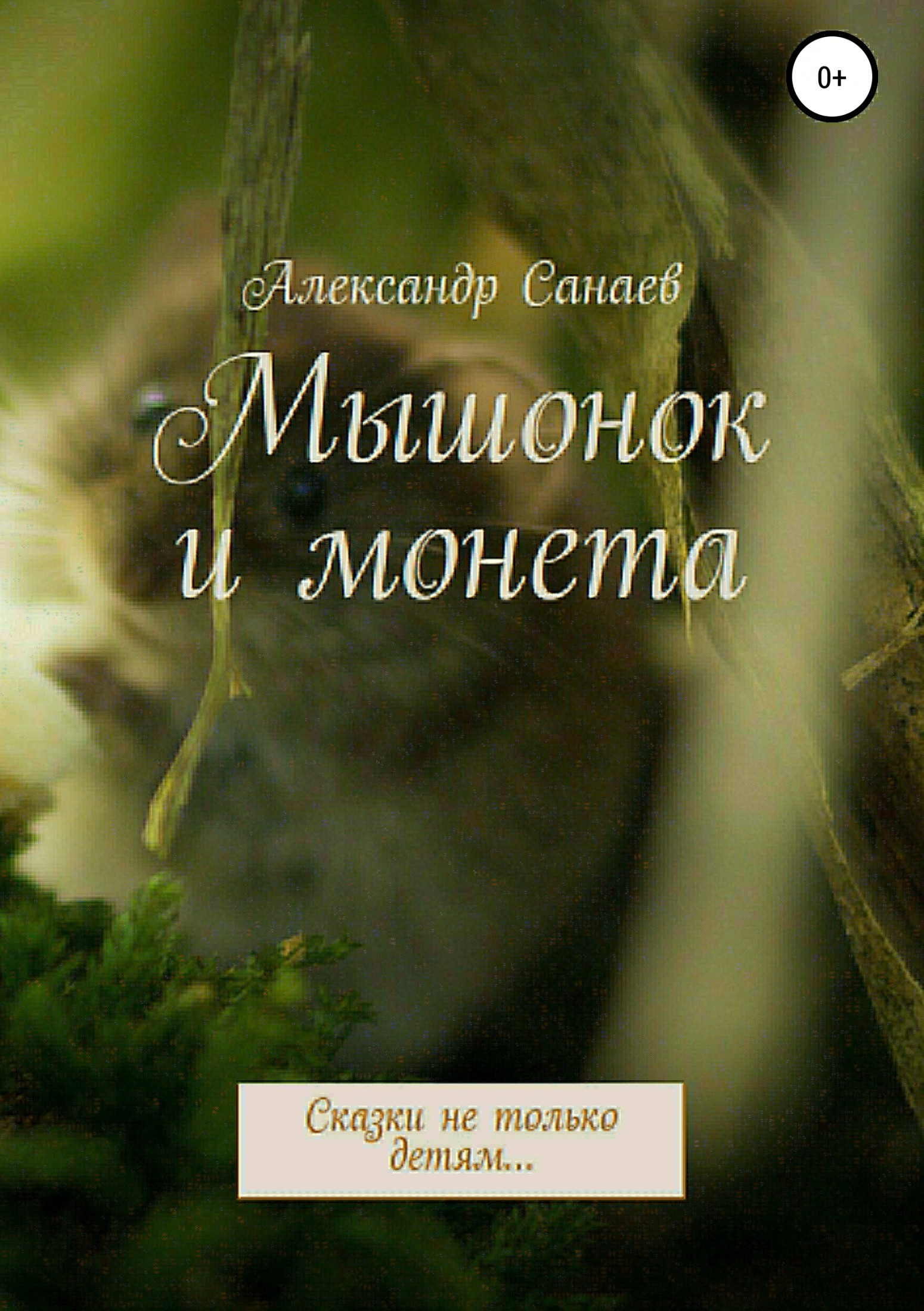 Александр Санаев - Мышонок и монета