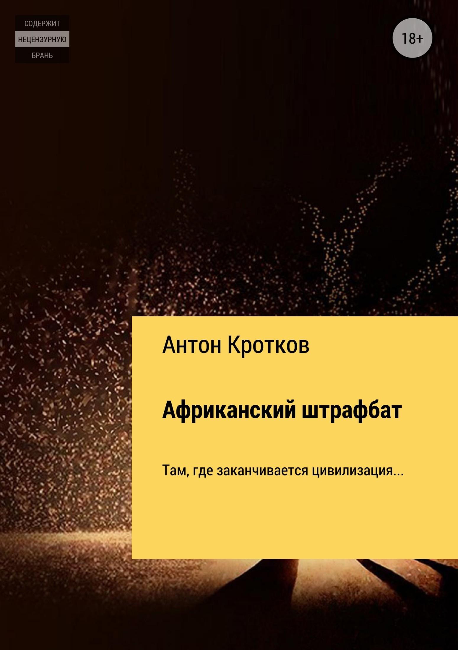 Антон Павлович Кротков Африканский штрафбат цены онлайн