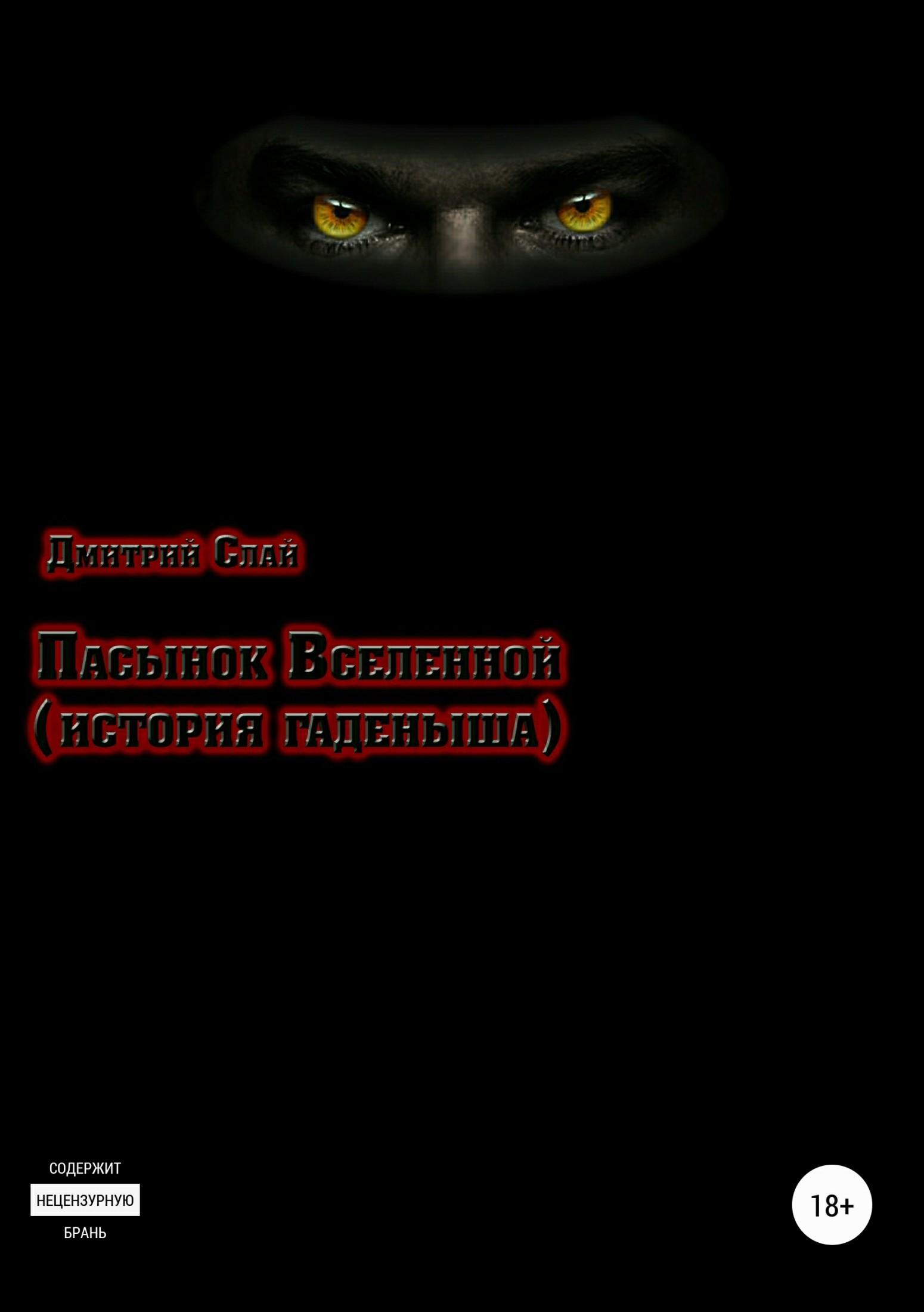 Дмитрий Слай бесплатно