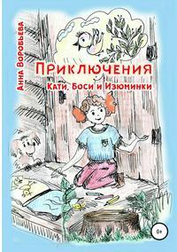 Анна Борисовна Воробьева - Приключения Кати, Боси и Изюминки