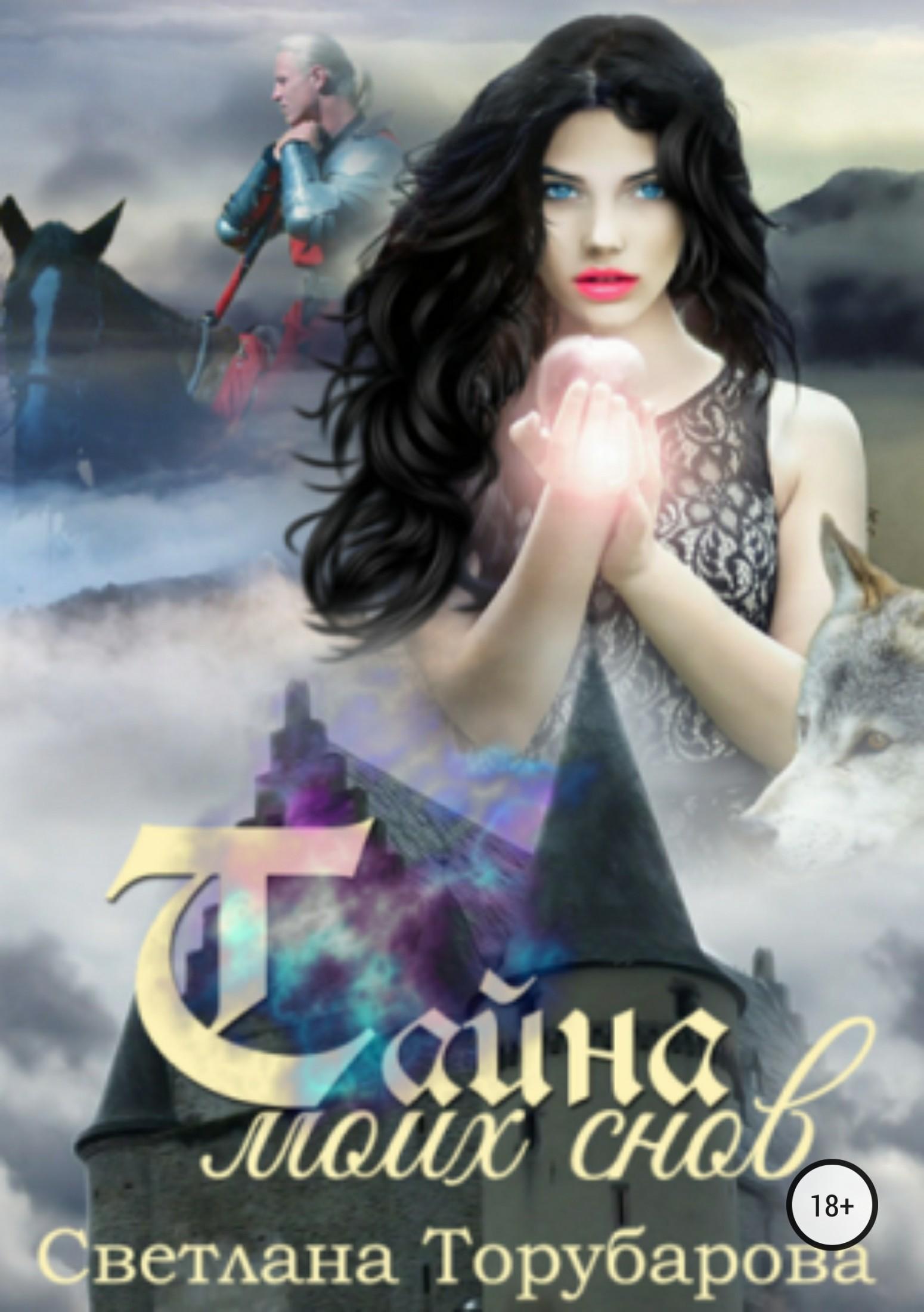 Торубарова Светлана. Тайна моих снов