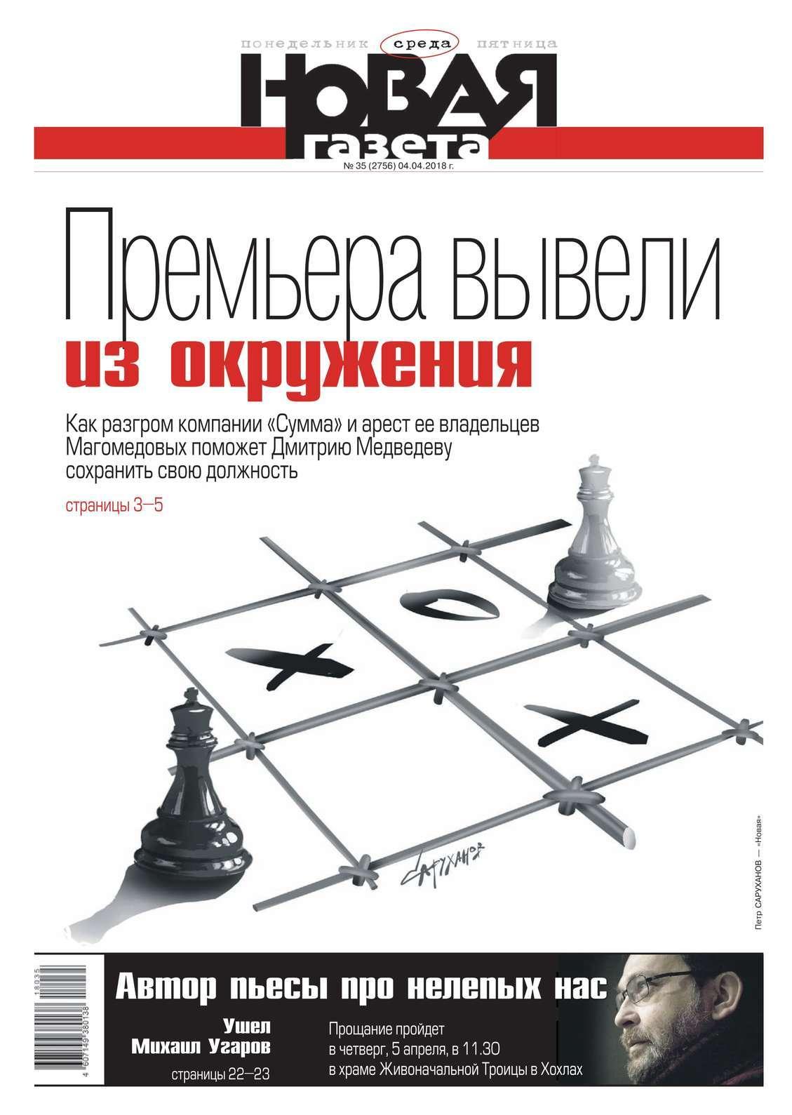 Редакция газеты Новая газета. Новая Газета 35-2018