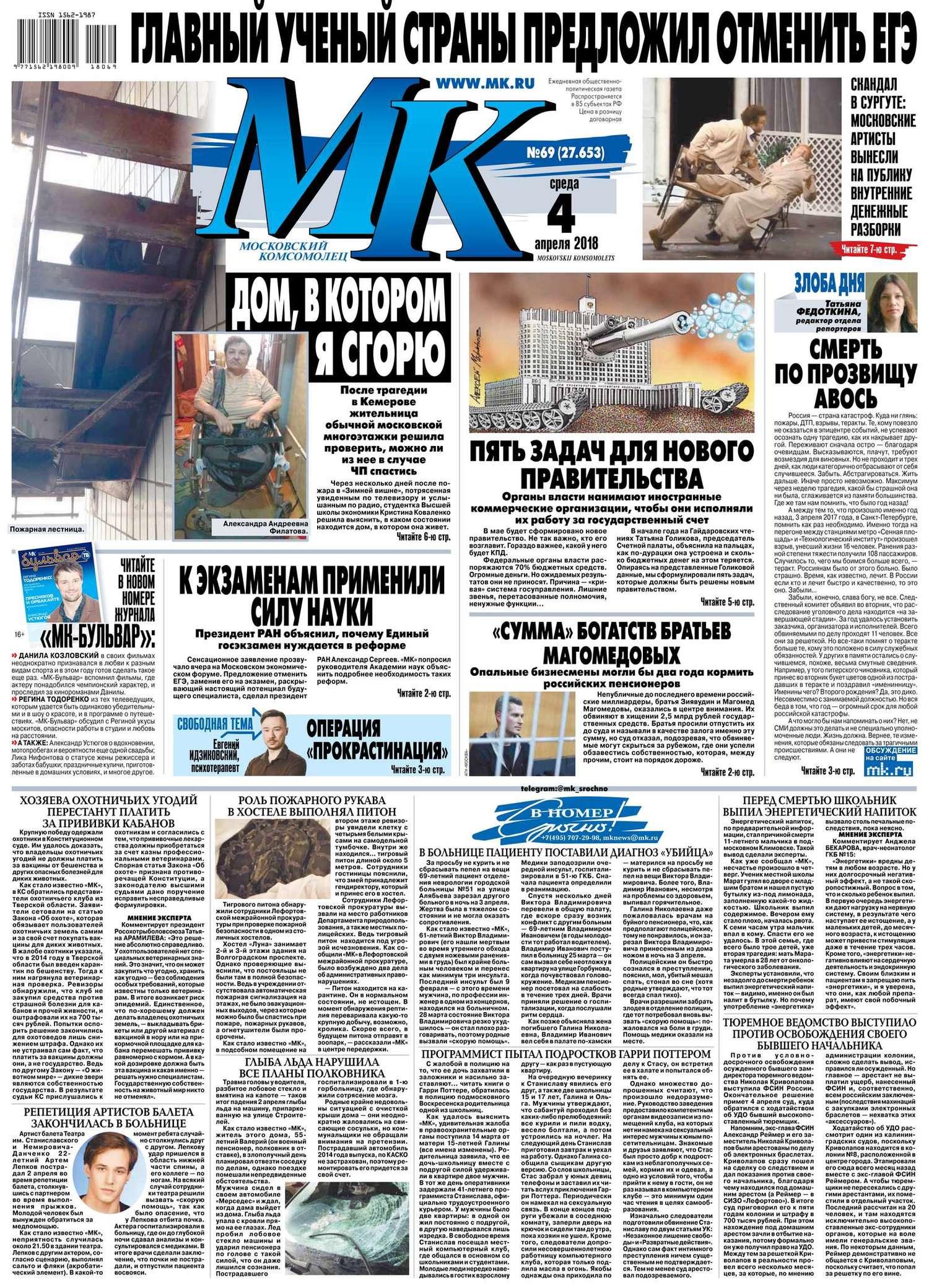 МК Московский Комсомолец 69-2018