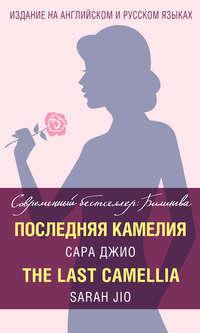 Сара Джио - Последняя камелия / The Last Camellia