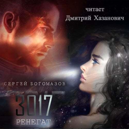 Сергей Богомазов. 3017: Ренегат