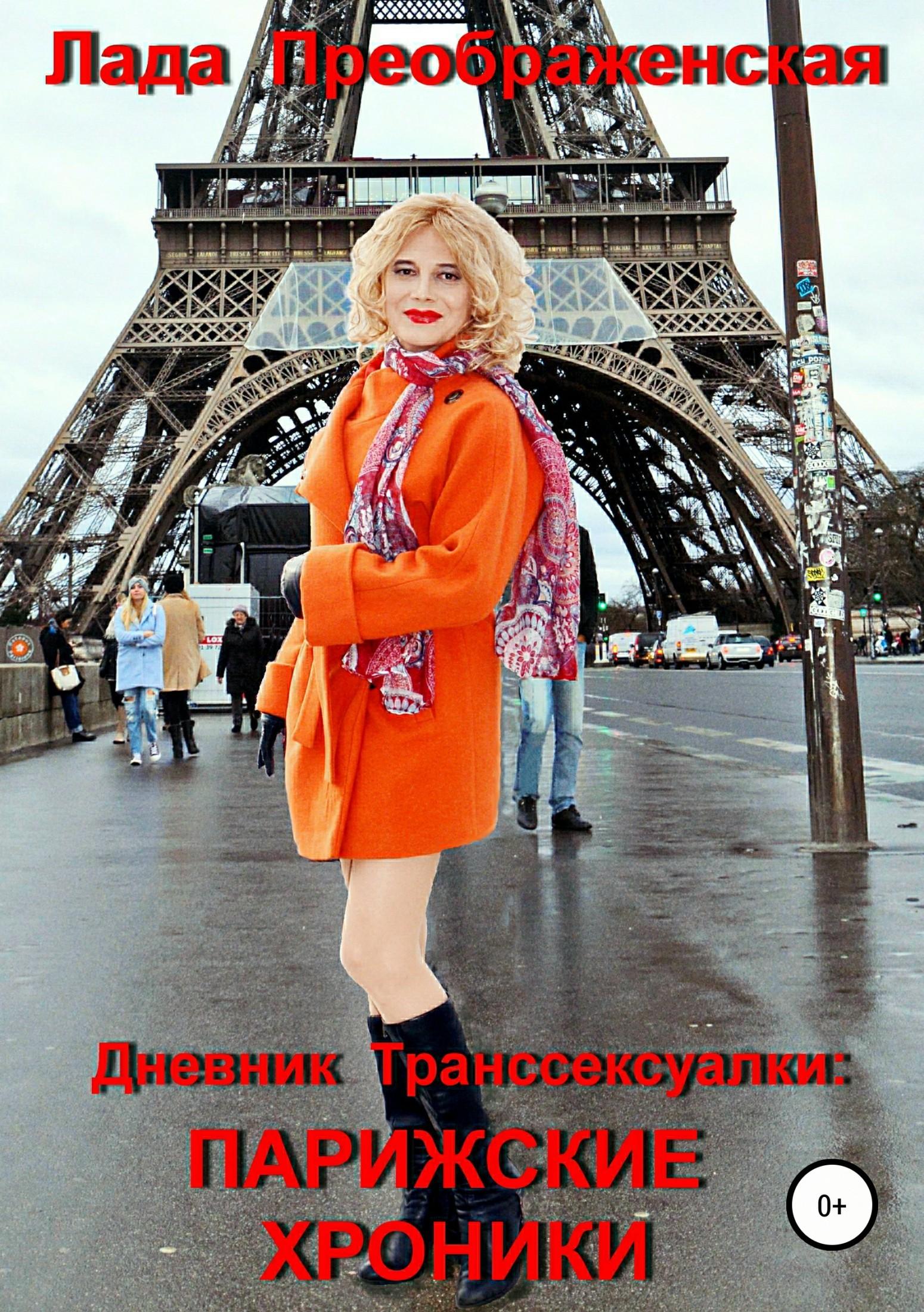 Лада Алексеевна Преображенская. Дневник Транссексуалки: Парижские хроники