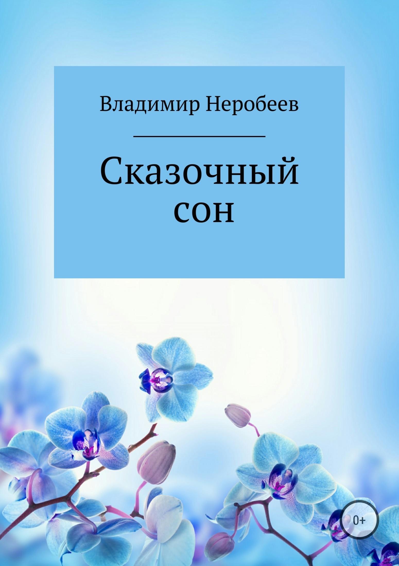 Владимир Сергеевич Неробеев бесплатно
