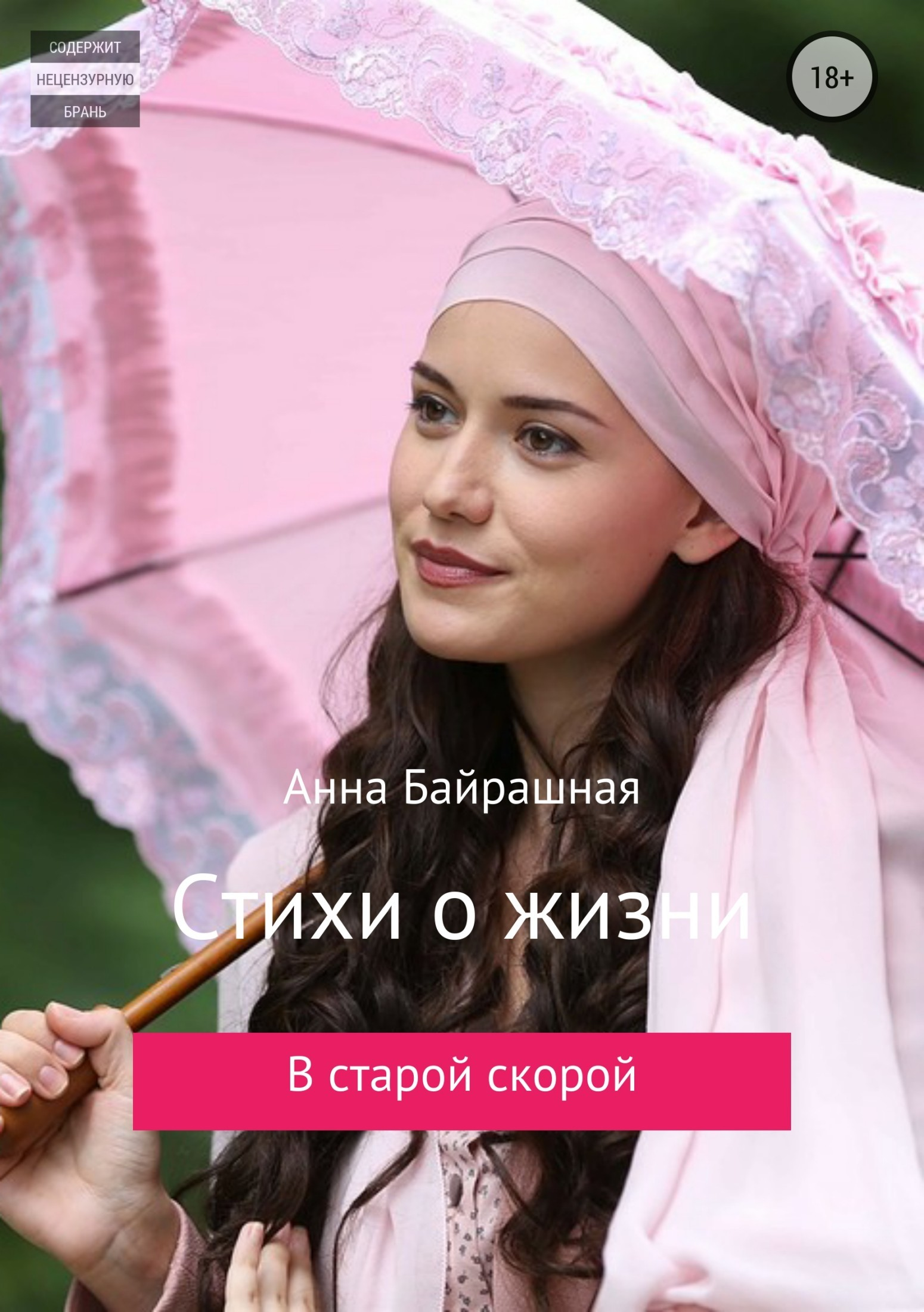 Анна Сергеевна Байрашная бесплатно
