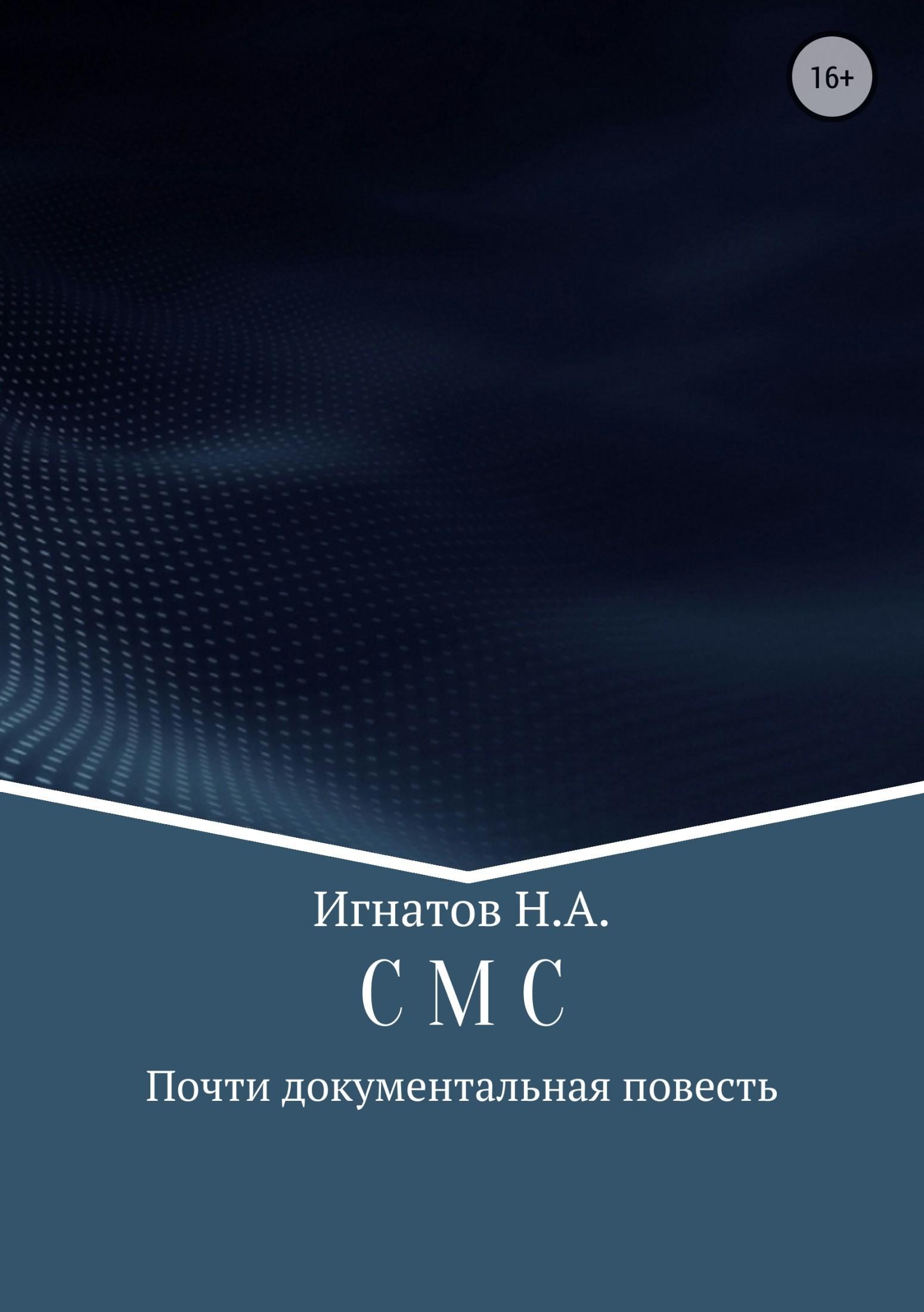 Николай Александрович Игнатов. С М С