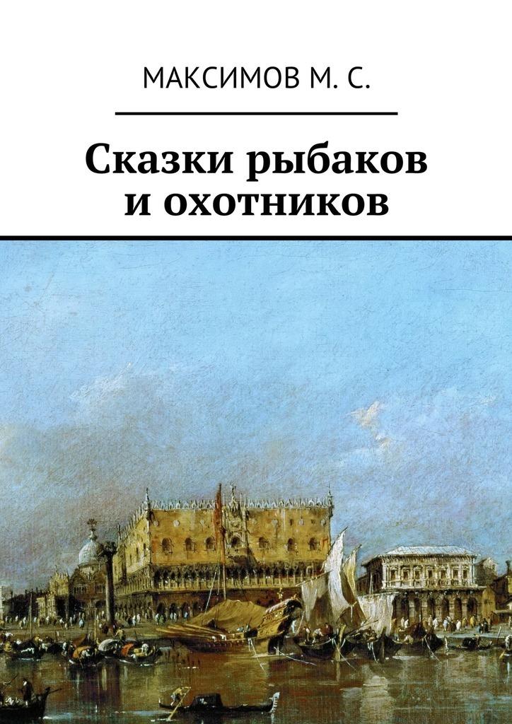 М. С. Максимов бесплатно