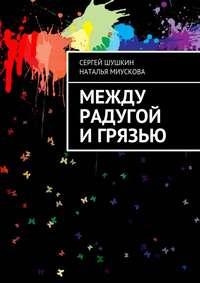 Сергей Шушкин - Между радугой игрязью