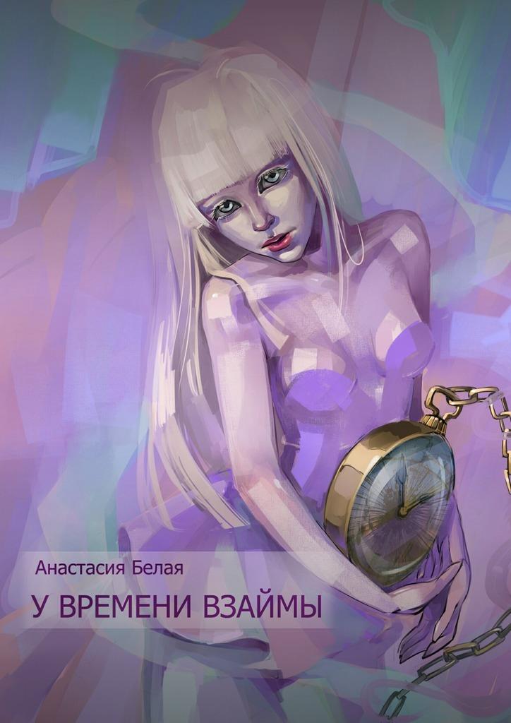Анастасия Сергеевна Белая. У времени взаймы