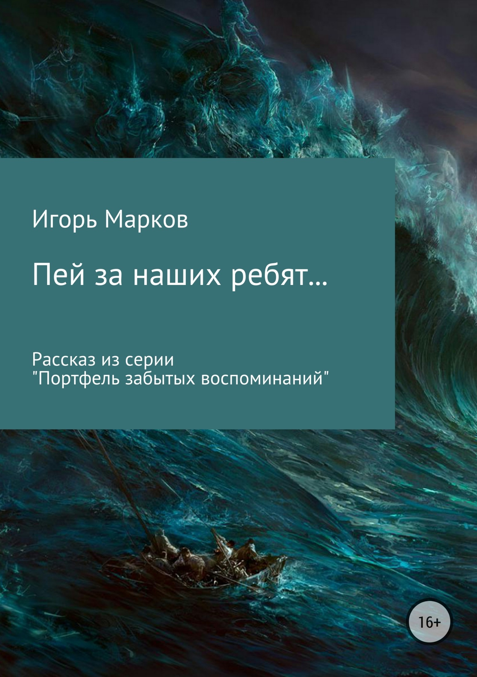 Игорь Владимирович Марков. Пей за наших ребят…