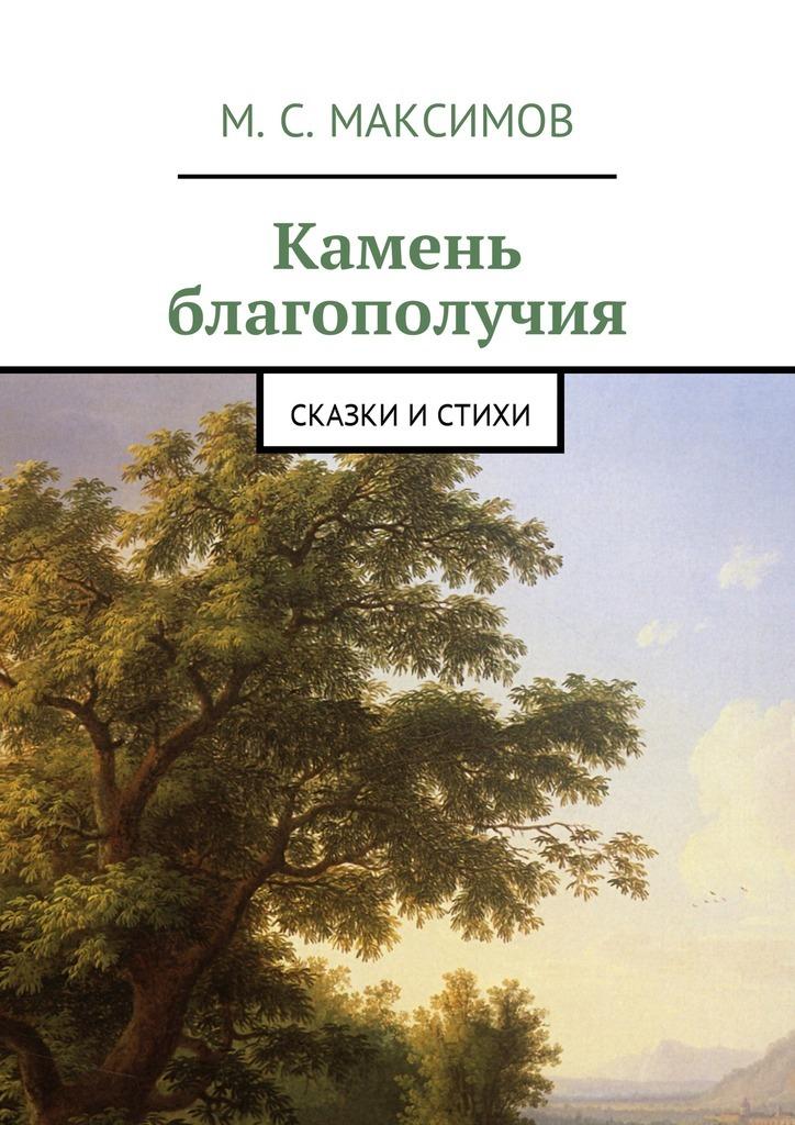 Михаил Серафимович Максимов бесплатно