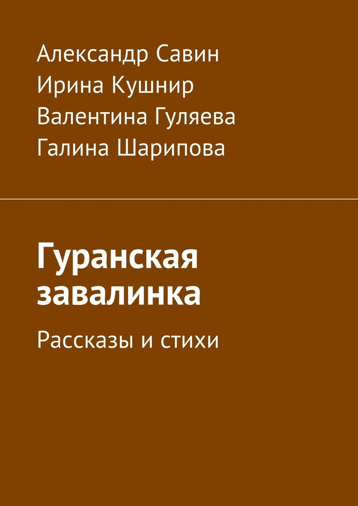 Александр Кириллович Савин бесплатно